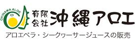 沖縄アロエ-スタッフブログ